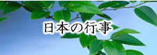 日本の行事