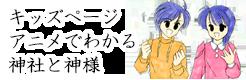 キッズページアニメでわかる神社と神様