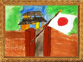 『旗日の風景』