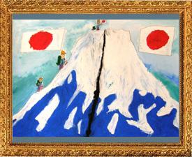 『日の丸ふじ山』