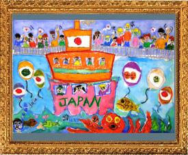 『行ってらっしゃい!JAPAN船!』