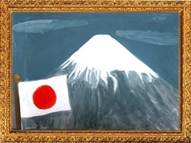 『富士山』