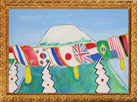 『いろいろな国旗と富士山』