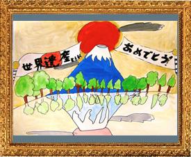 『富士山世界遺産登録!』