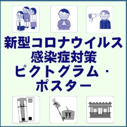 新型コロナウイルス感染症対策ピクトグラム・ポスター