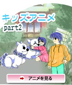 キッズアニメpart2 アニメを見る