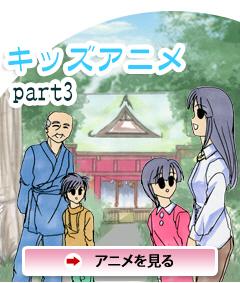 キッズアニメpart3 アニメを見る