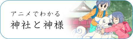 アニメでわかる神社と神様